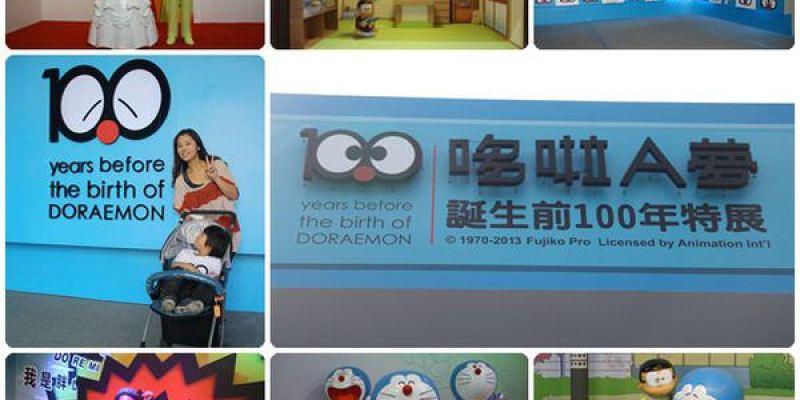 展場心得|搭乘時光機到2013年看台中哆啦A夢誕生前100年特展