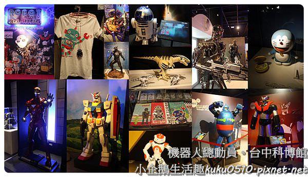【台中科博館】機器人總動員特展(Robot Story)開幕囉