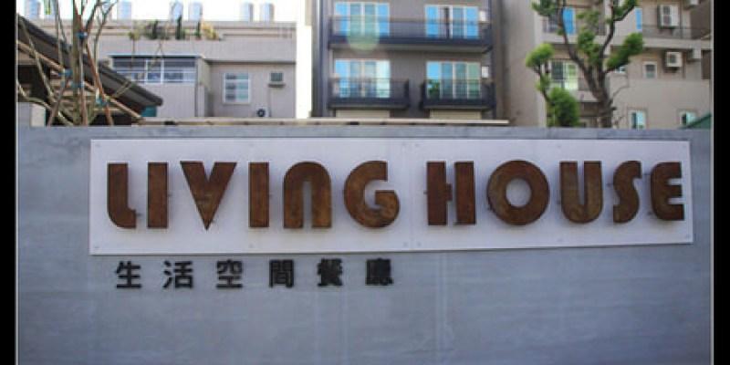 台中。親子餐廳|【Living House】生活空間餐廳 水泥牆內的一小塊綠色天地~