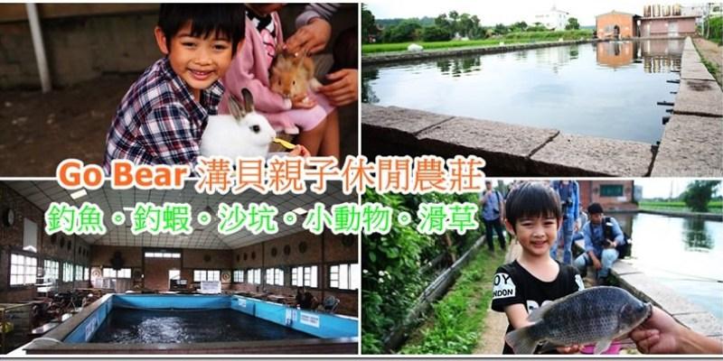 新竹‧竹北。親子農場|【Go Bear 溝貝親子休閒農莊】大人小孩玩樂的好場所 釣魚/釣蝦/沙坑/小動物/滑草一次滿足