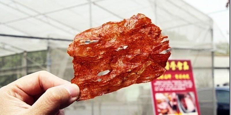 體驗DIY|飄香北斗的傳統好滋味肉乾~肉紙製作過程大直擊《李香瑩食品》