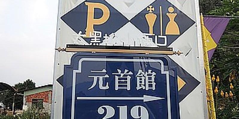 景點‧埔里|台灣首家以元首為主題的大黑松小倆口
