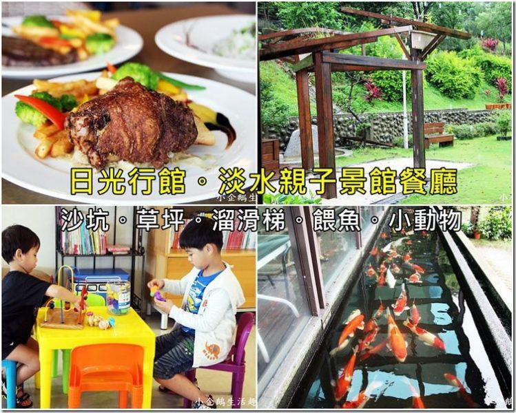 台北。淡水親子餐廳|【日光行館】淡水景觀餐廳 美味下午茶 /排餐浪漫約會遛小孩