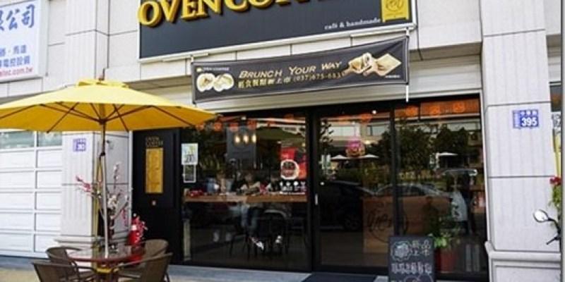 食記‧竹南|科學園區附近的美味下午茶《OVEN COFFEE 竹南店》