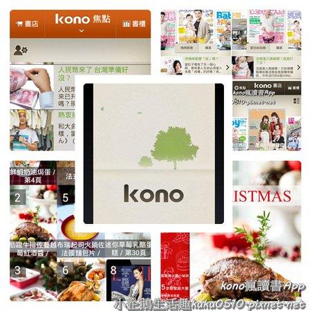 【邀稿文】Android App 讓你走到哪讀到哪,無時不刻都能閱讀的<kono瘋讀書>