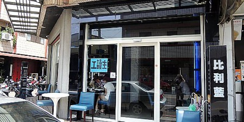 食記‧台中美食 嶺東門口的異國料理餐廳《比利藍》