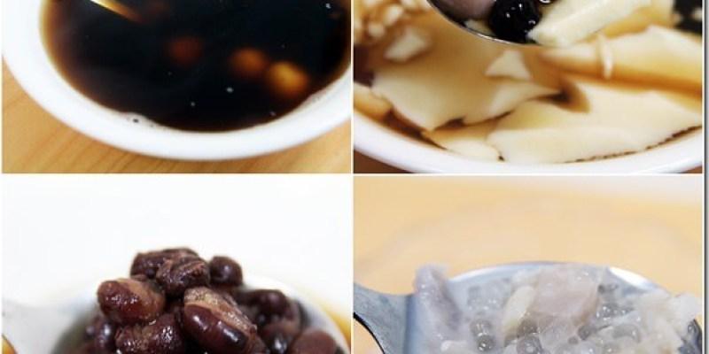 員林。美食 【冰鎮屋】冬天溫暖在心頭的豆花/西米露/紅豆湯 黑糖熬煮健康又美味