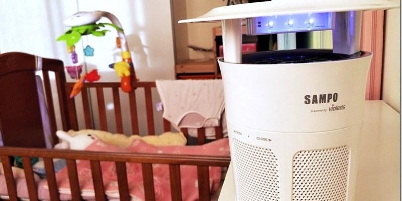 生活美學|【SAMPO聲寶 吸入式強效UV捕蚊燈 ML-WJ04E(W)】(文內贈獎) 蚊子從家中消失囉~