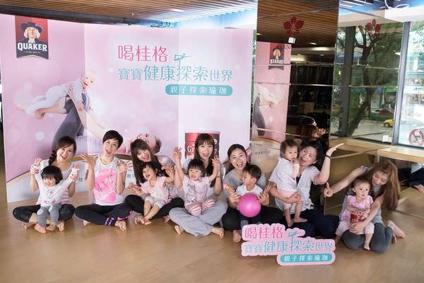 活動紀錄|【桂格親子探索瑜珈】親子親密互動的感動時光
