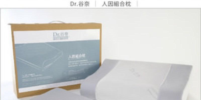 【體驗文】怎麼睡都舒適且符合人體工學的聰明健康枕【Dr. 谷奈 - 人因組合枕】