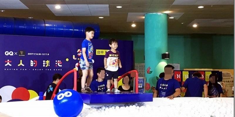 台中。景點|【GQOD PLAY 大人的球池─台中輪你跳】(文內贈票)大人小孩療癒心情的大球池