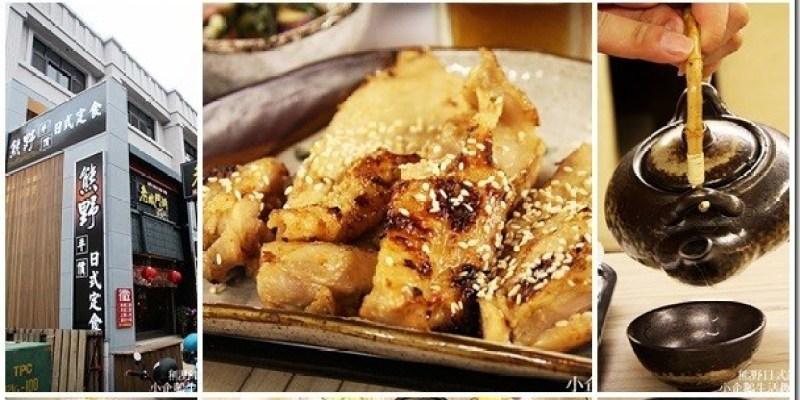 員林。美食|【熊野日式平價定食】CP值高 好吃又份量大的美味定食(已歇業)