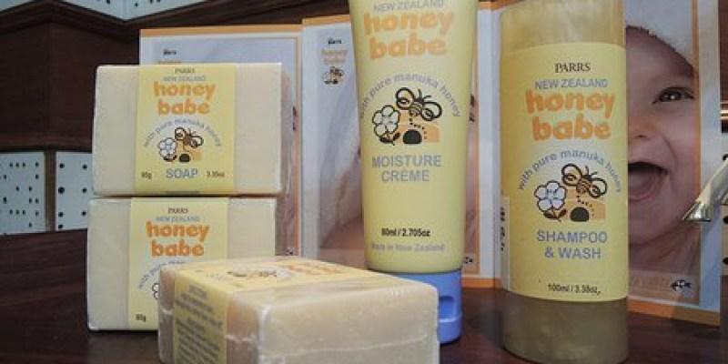 【邀稿文】保護寶寶滑嫩細緻肌膚的好物《麥盧卡Parrs蜂蜜寶寶系列》