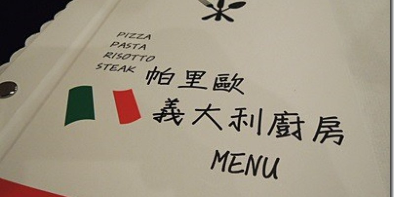 食記‧台中美食 道地的義國創意料裡《帕里歐窯烤披薩 義大利廚房》