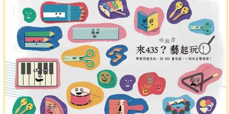 活動 串門子計劃活動~藝術大富翁-集章地圖大冒險