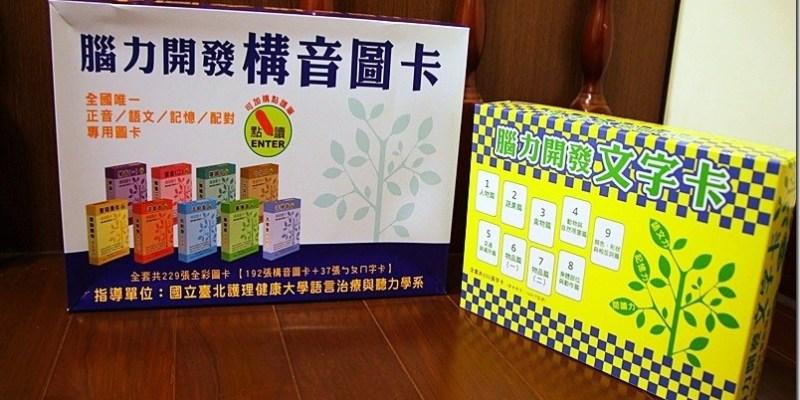 幼兒教具讀物 【腦力開發構音圖卡+腦力開發文字卡】學齡前學字發音的好幫手