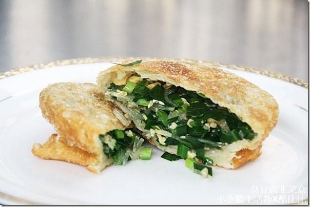 高雄‧美食|把臭豆腐包到韭菜盒子的獨特美味小吃《臭豆腐韭菜盒》