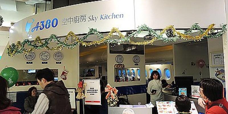 台北。主題餐廳|【A380空中廚房】在飛機上享受餐點的樂趣