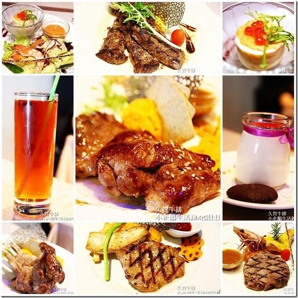 宜蘭。美食|【久賀牛排】燈光美氣氛佳 聚餐約會可選擇的高檔排餐
