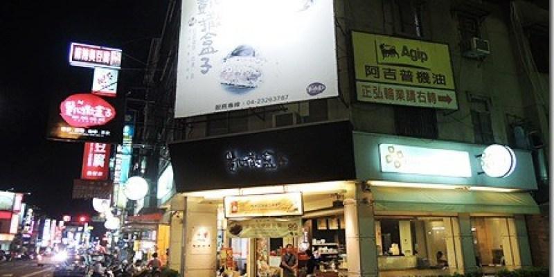 食記‧台中美食|搖身變成平價日式洋食專賣店的知名夜市小吃《凱薩盒子》