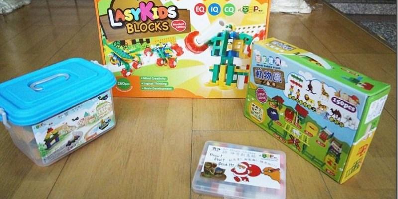育兒好物 【Lasykids全腦開發積木】腦力激盪的休閒娛樂 小孩玩到欲罷不能