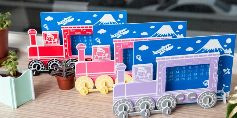 Niceday|【Sylvia創意小學堂】自己動手設定切割彩色ABS板 做出自己的火車月曆創意立體拼圖