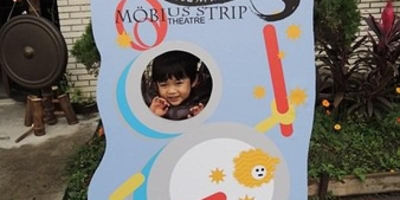 活動 小企鵝的戲劇遊戲初體驗《莫比斯圓環創作公社》