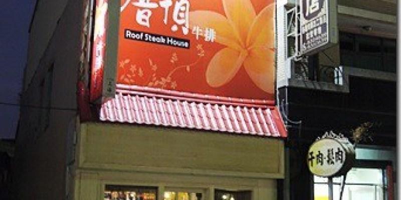 食記‧員林美食|CP值高到破表,美味更甚西堤的牛排餐廳《厝頂牛排》