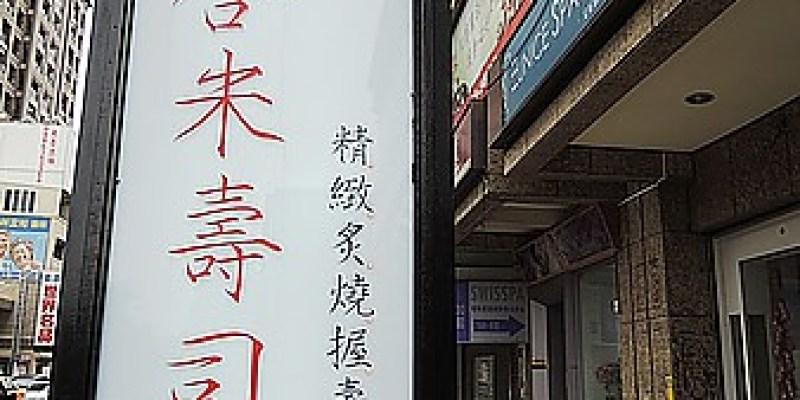 食記‧台中 一人一口的握壽司吃到飽餐廳《伊合米壽司》