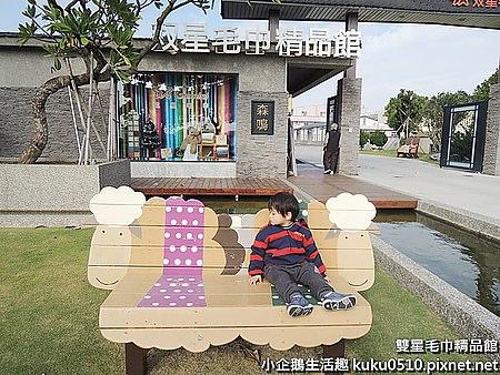 雲林‧虎尾。景點|毛巾是藝品也是精品《奶奶的熊毛巾故事館-双星毛巾精品館》