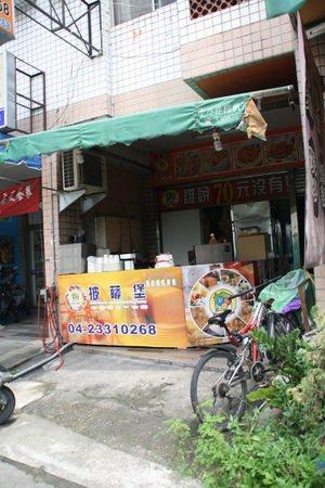 食記‧霧峰美食 朝陽科技大學山下的平價異國料理餐廳《披薩屋》