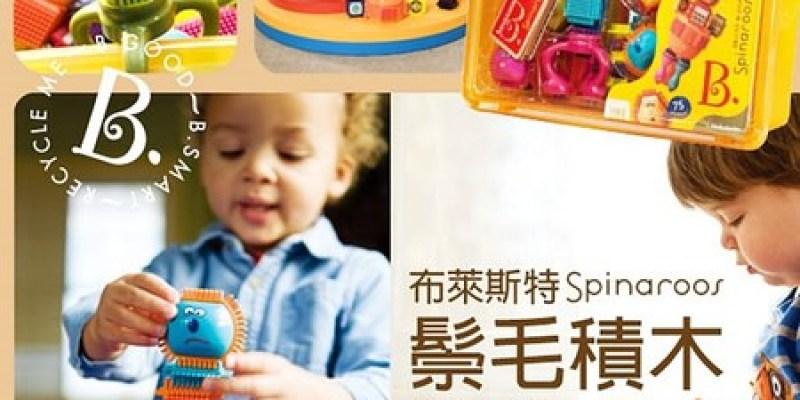 開箱文‧育兒好物 能訓練感覺統合及激發出創意的美國B.Toys【布萊斯特鬃毛積木】