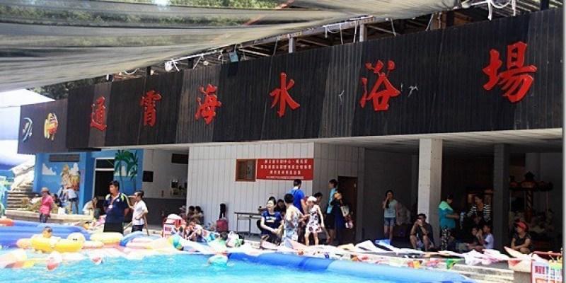 苗栗‧通霄。景點|【通宵玩海趣 】通霄海水浴場實在是暑假的玩水勝地