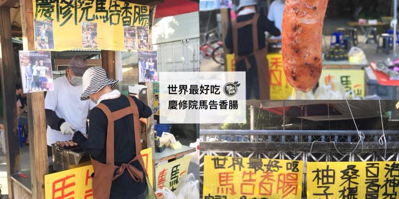 [花蓮美食]食尚玩家推薦 慶修院馬告香腸/除了會噴汁還咬得到整顆馬告和大蒜/世界第一好吃的宅配香腸