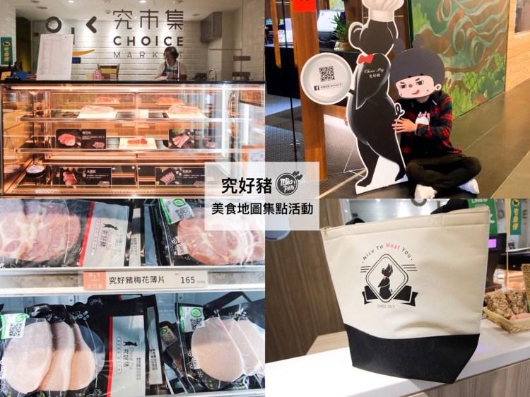 台灣最講究的豬肉品牌-究好豬/50嚴究美食地圖集點活動介紹/吃一口台灣最講究的國產好豬肉