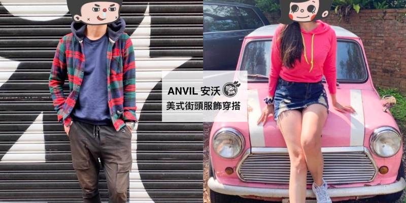 [穿搭]美式街頭風格潮牌-ANVIL安沃/不羈的撞色風格與簡約修身設計 教你穿出最in的時尚潮流與休閒舒適感