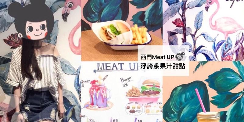 [台北萬華美式餐廳]Meat  Up西門店-西門町美式餐廳推薦/紅鶴網美咖啡廳+浮誇系甜點果汁 絕對讓你爭霸IG