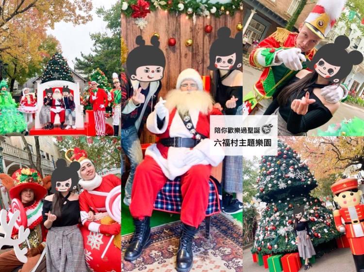 [新竹關西景點]六福村主題遊樂園-不可不知的聖誕景點+IG耶誕打卡熱點| 陪你歡樂過聖誕