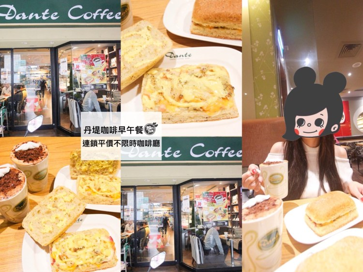[連鎖咖啡店]丹堤咖啡台北漢口店-連鎖平價咖啡+不限時咖啡廳推薦/起司巧巴達早午餐+白鬍子咖啡享優惠