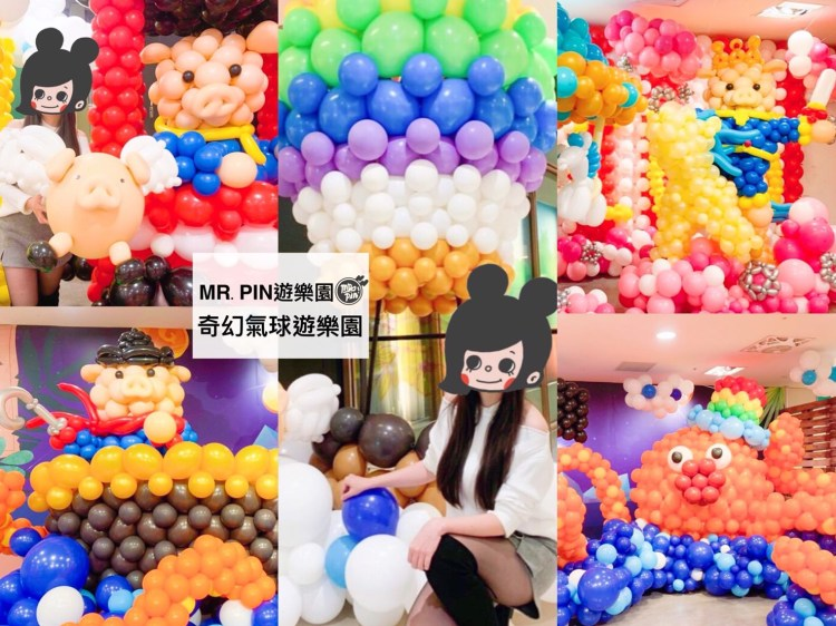 [桃園景點]奇幻氣球遊樂園氣球展-新光三越桃園站前店免費參觀/MR.PIN夢幻氣球遊樂設施 讓你重拾童年的美好時光