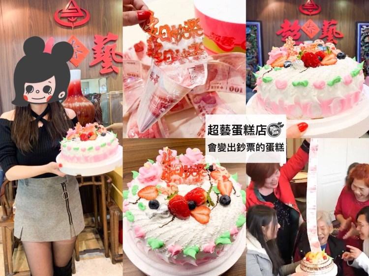 讓壽星嗨翻天-會變出鈔票的鈔票蛋糕|生日蛋糕|母親節蛋糕 |客製蛋糕-桃園南崁六十年老招牌超藝蛋糕店