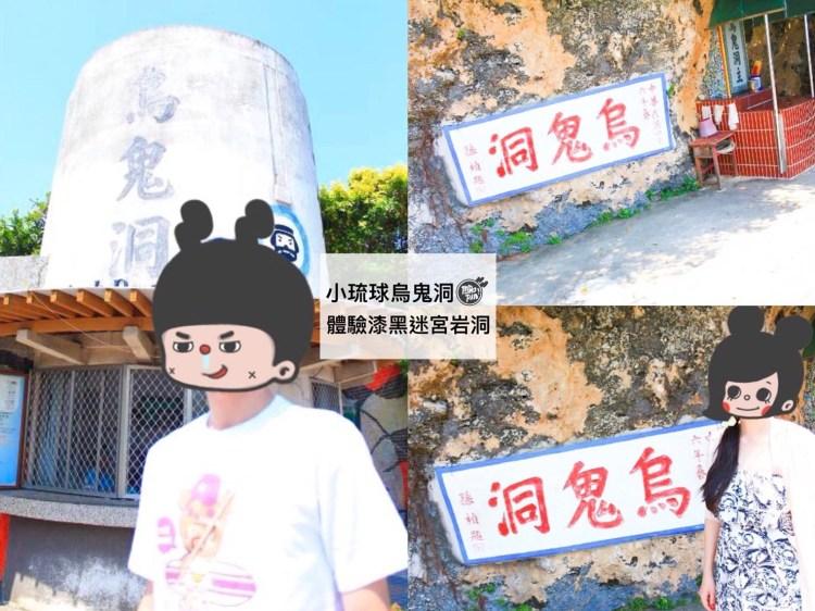 [小琉球景點]小琉球烏鬼洞-小琉球旅遊 在漆黑如迷宮的岩洞中探險 背後的悲壯傳說