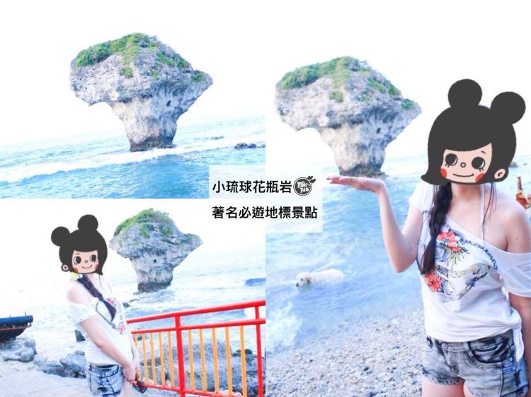 [小琉球景點]小琉球花瓶岩-小琉球旅遊︱必遊景點著名地標︱沒去過花瓶石沙灘別說來過小琉球