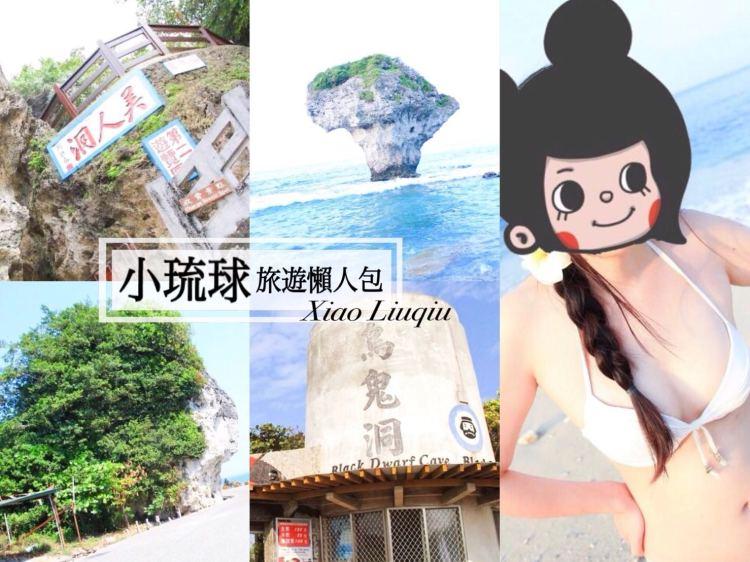 小琉球旅遊懶人包 小琉球30個民宿美食景點推薦 套裝行程浮潛推薦 三天兩夜全攻略