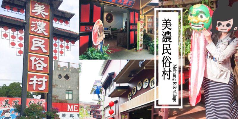 經典客庄小鎮高雄美濃景點 美濃民俗村-免費遊玩的客家傳藝中心 美濃玩很大攻略
