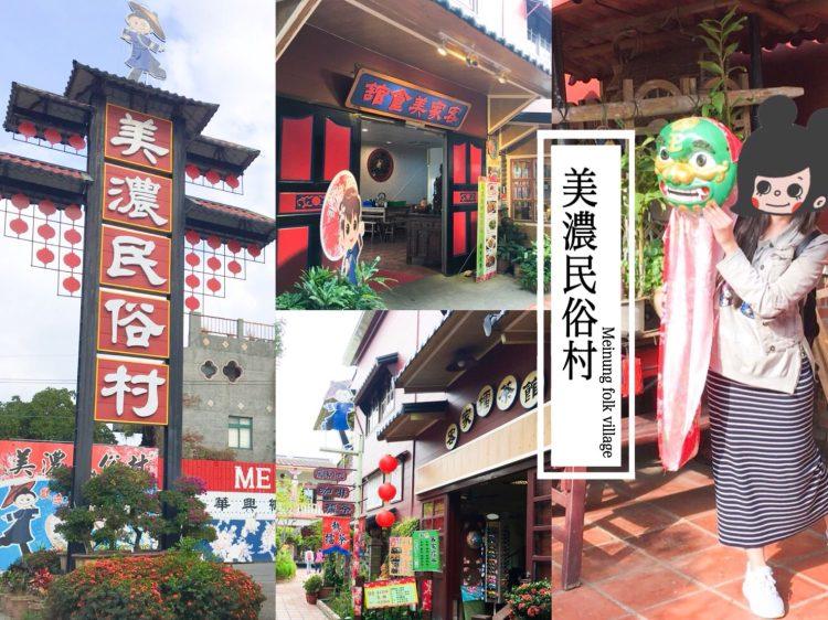 經典客庄小鎮高雄美濃景點|美濃民俗村-免費遊玩的客家傳藝中心|美濃玩很大攻略