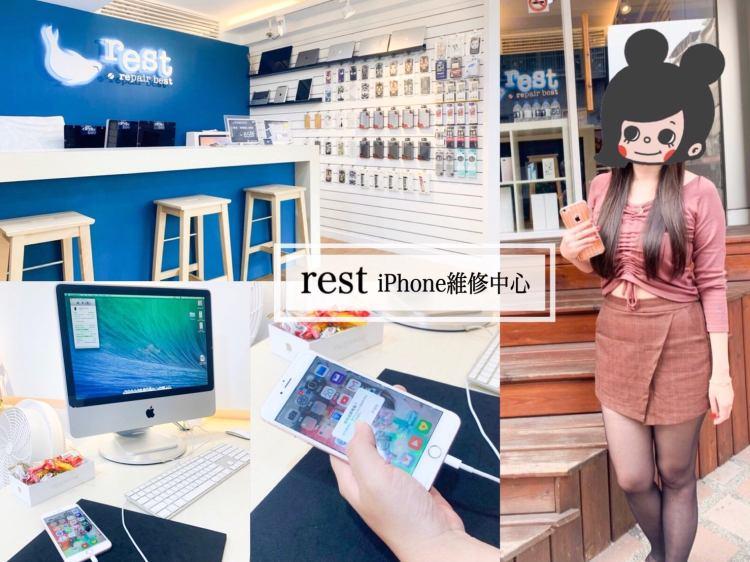 [iPhone維修]rest iPhone維修中心-維修Apple不用花大錢|iPhone iPad iMac系列|維修只要半小時+現場檢測不收費