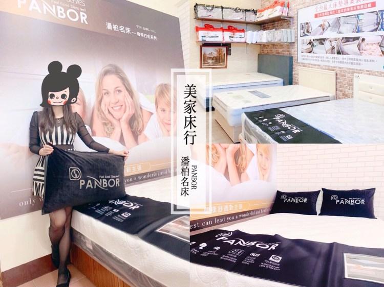 床墊推薦 美家床行-MIT最大床墊專賣 潘柏名床優質品牌 直營工廠平價銷售 新竹苗栗竹北床墊