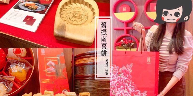 喜餅試吃|舊振南中式喜餅推薦|高質感時尚的老字號百年餅店 |純手工精緻漢餅不甜不膩口口驚艷