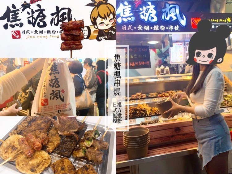 [台北大安]師大夜市必吃美食推薦-焦糖楓漢方無煙撒粉串燒|特製漢方調味甘甜味美|可外送宵夜好選擇|東森新聞推薦|人氣串燒美食|台灣地方特色小吃